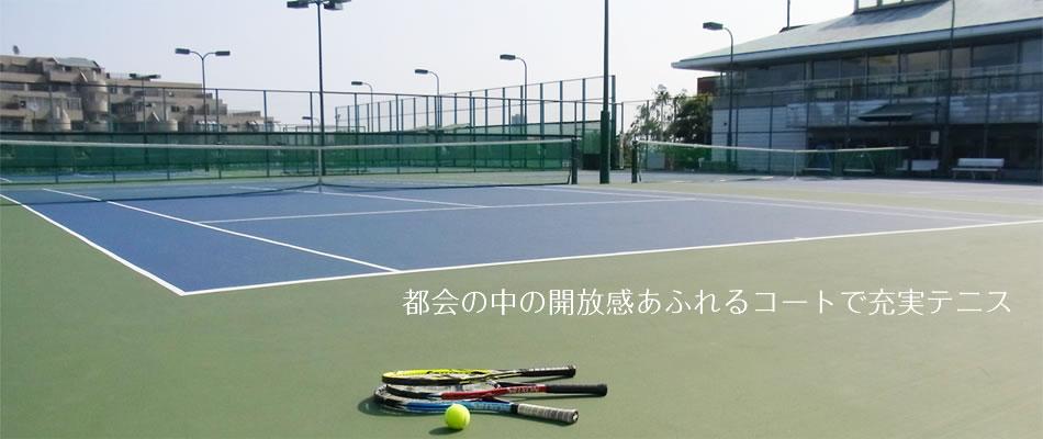都会の中で開放感あふれるコートで安心テニス!