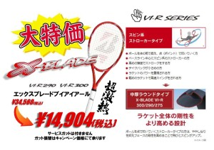 X-BLADE VI-R290300大特価POP-001