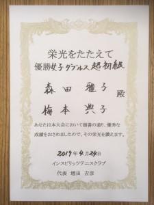 森田、梅本ペア大会成績