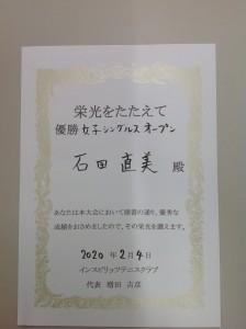 石田様賞状