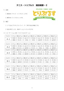 2018_08_04-05_1st_triples_tournament_program-007
