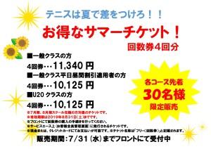 201907-08お得なサマーチケット_page-0001