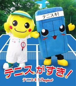 s-てにまる+テニスキ